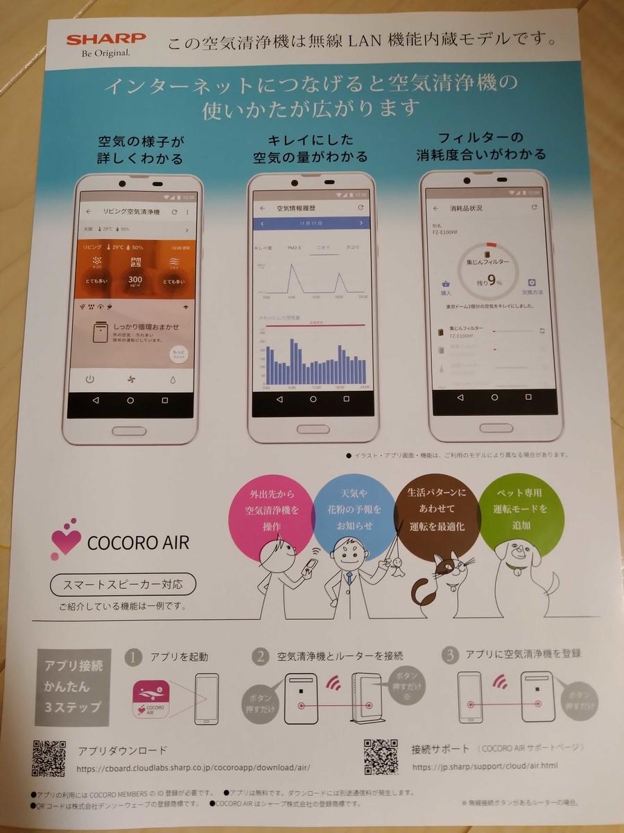 スマートフォン連携用のパンフレット