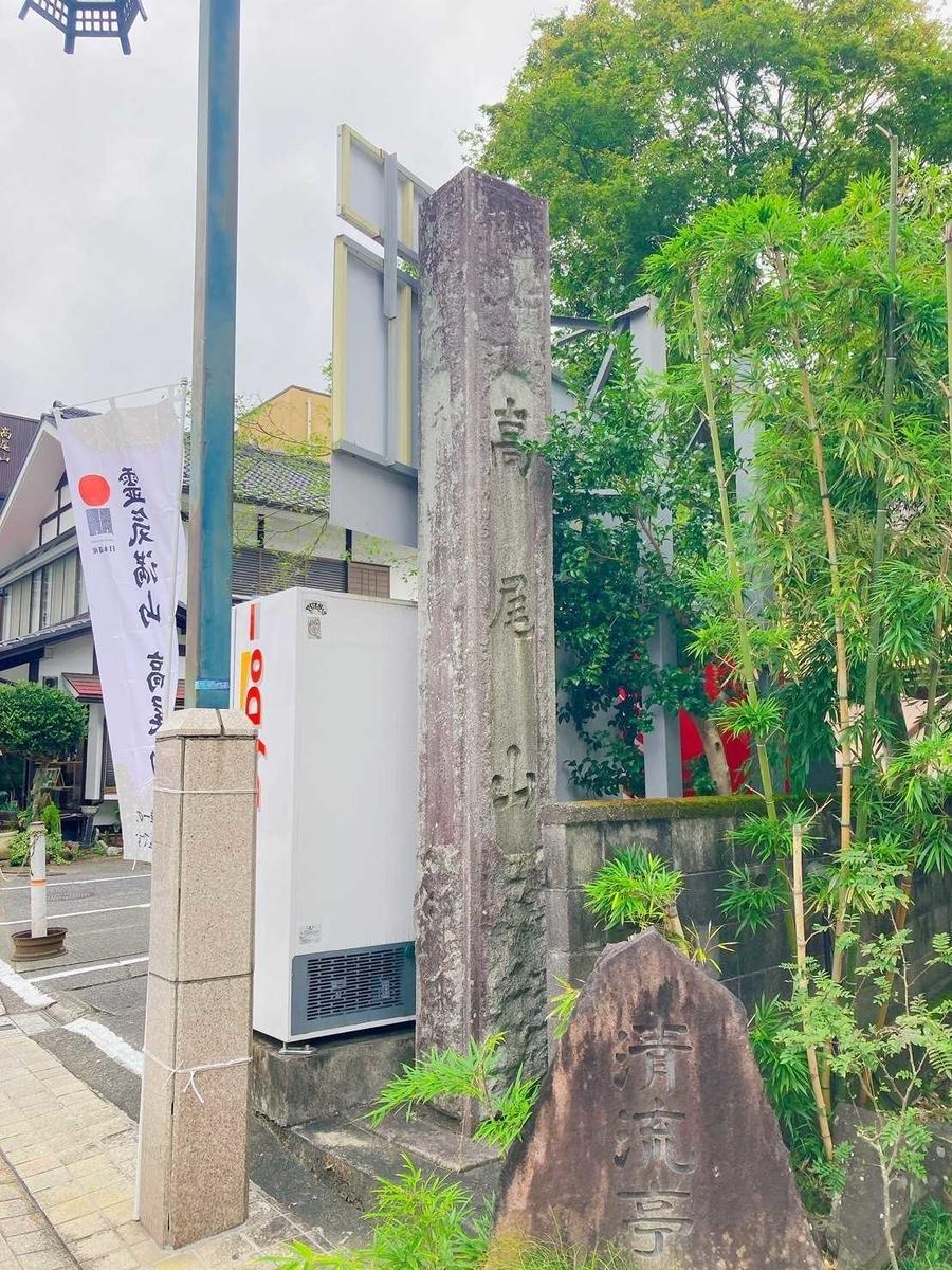 高尾山入口の石碑