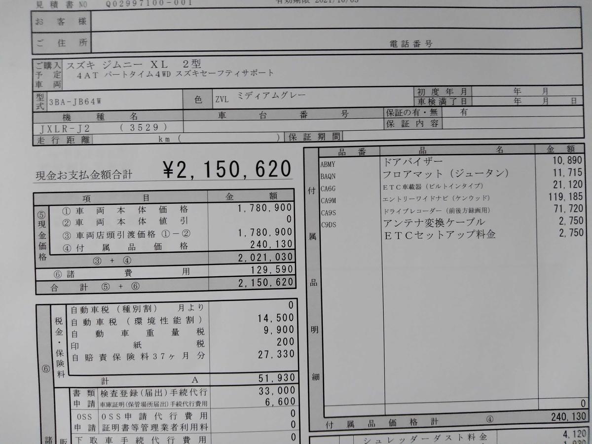 f:id:y_saiki:20210926173048j:plain