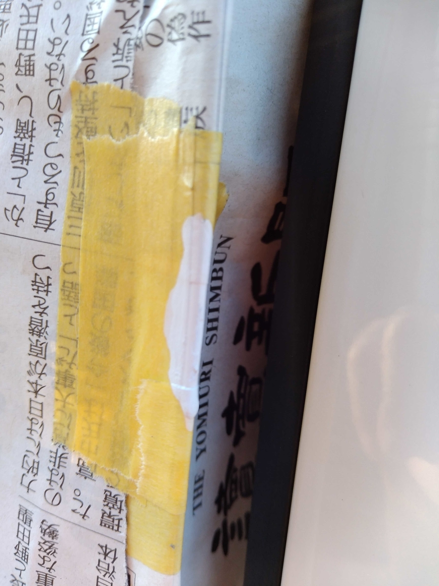 f:id:y_saiki:20211010172357j:plain