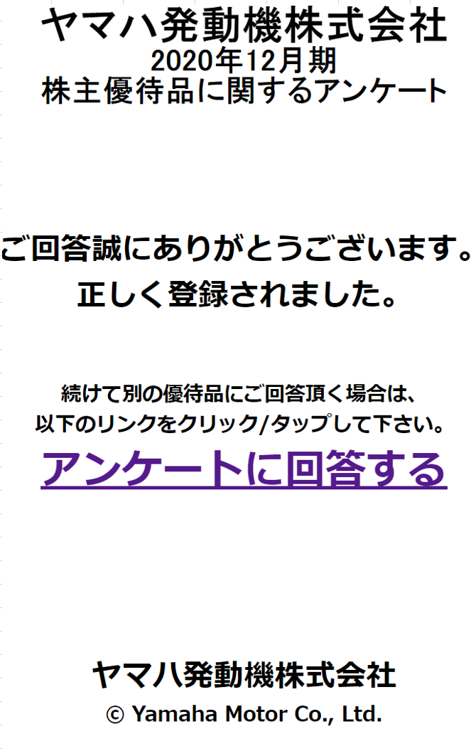 f:id:ya-kabu:20210405193929p:plain