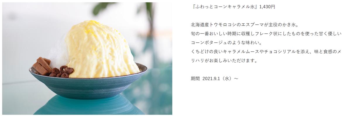 f:id:ya-kabu:20210912004732p:plain