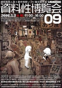 f:id:ya_shi:20160520224749j:image:w140:left