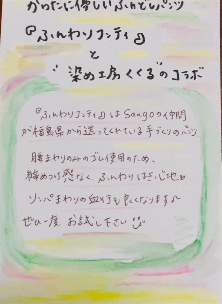 f:id:yaaninju-yui35:20191117195003j:image
