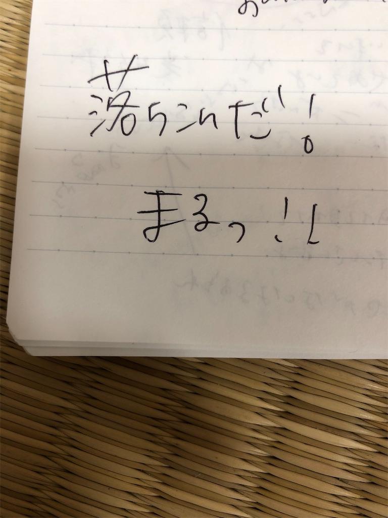 f:id:yaaninju-yui35:20200205204400j:image