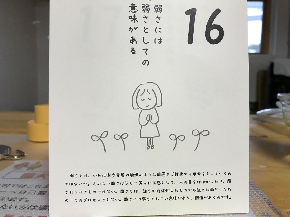 f:id:yaaninju-yui35:20200216174541j:plain
