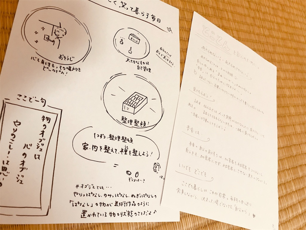 f:id:yaaninju-yui35:20200225083042j:image