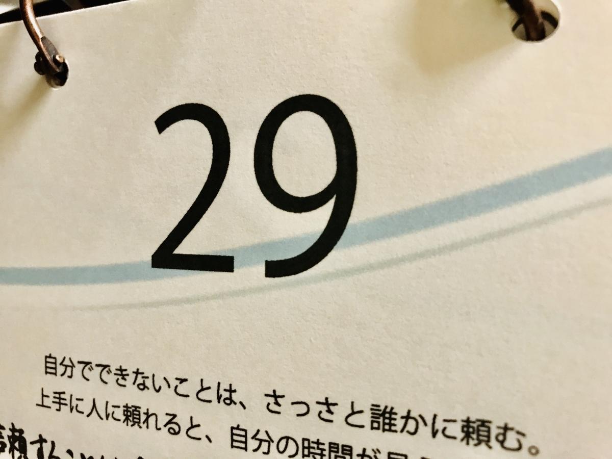 f:id:yaaninju-yui35:20201029193531j:plain