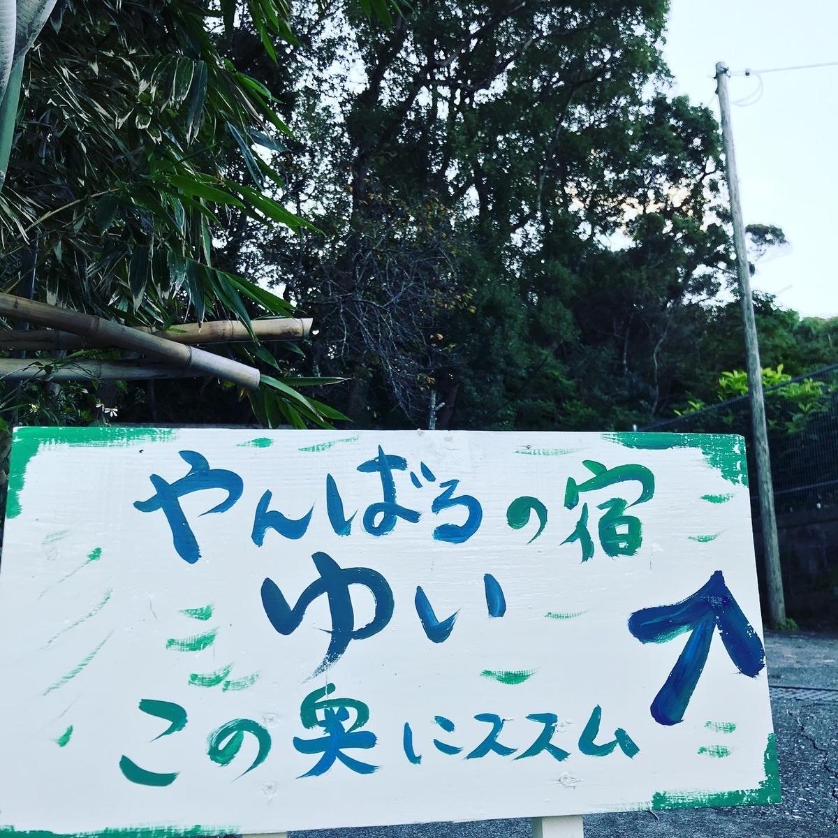 f:id:yaaninju-yui35:20201029194750j:plain