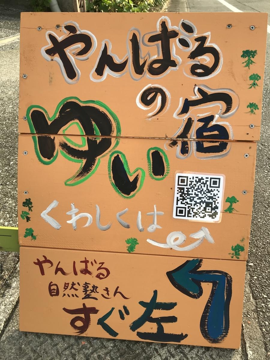 f:id:yaaninju-yui35:20201102201544j:plain