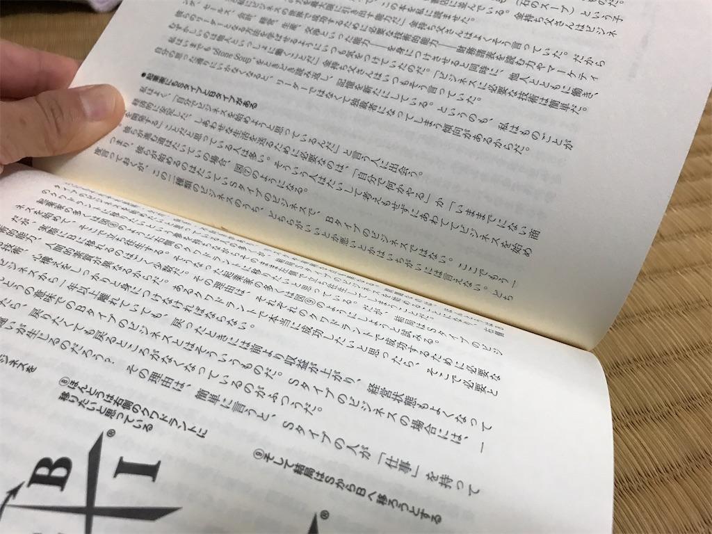 f:id:yaaninju-yui35:20210501172933j:image