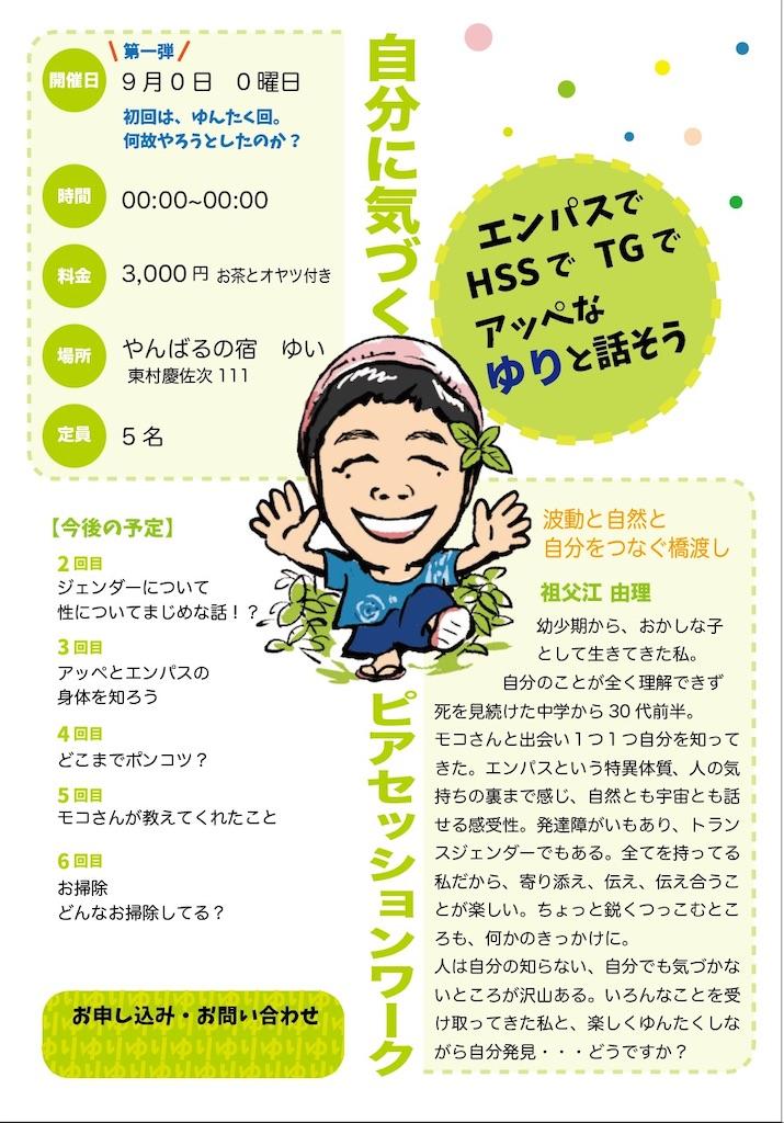 f:id:yaaninju-yui35:20210907155608j:image