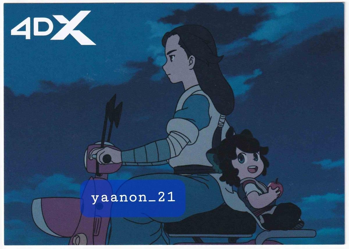f:id:yaanon:20201119015106j:plain