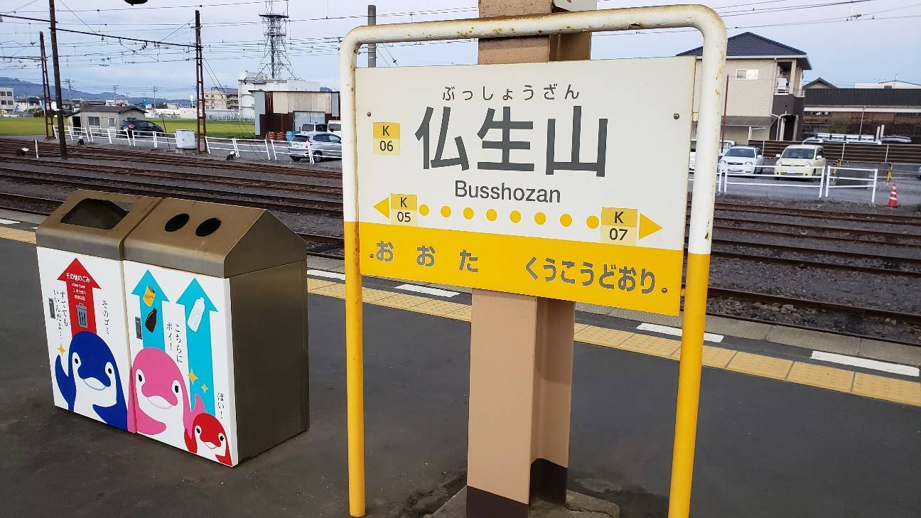 仏生山駅の駅名標