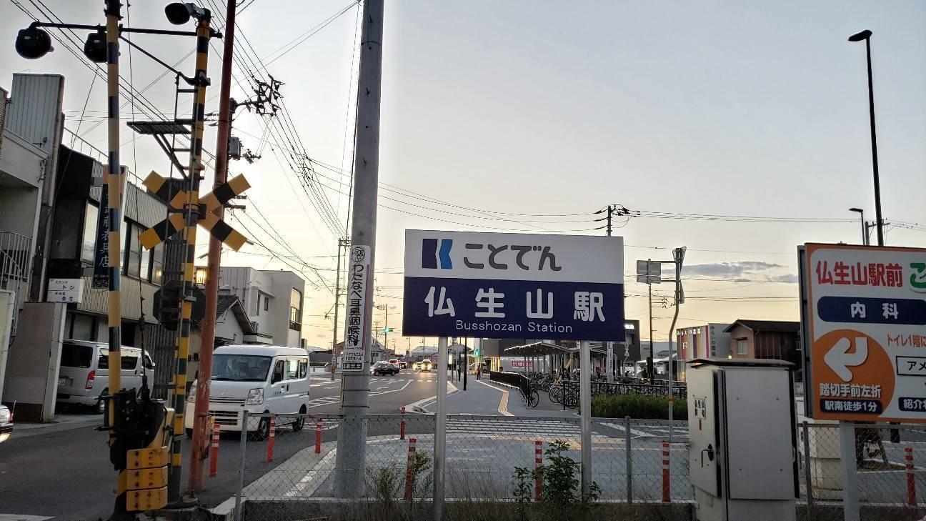 仏生山駅の駅名看板