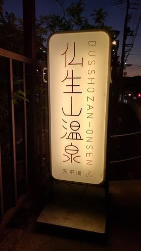 仏生山温泉前の看板