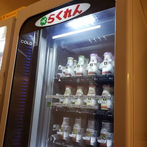 らくれんの瓶牛乳販売機