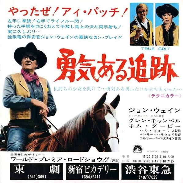 ジョン・ウェインの「勇気ある追跡」 - 昭和の映画のチラシとエトセトラ