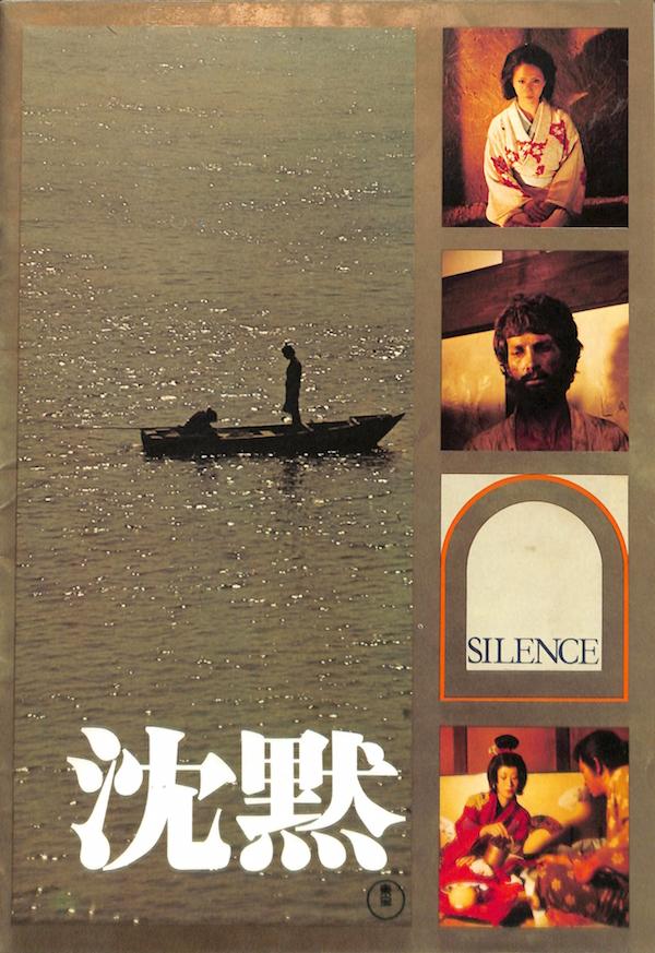 「沈黙-SILENCE-」篠田正浩   - france …