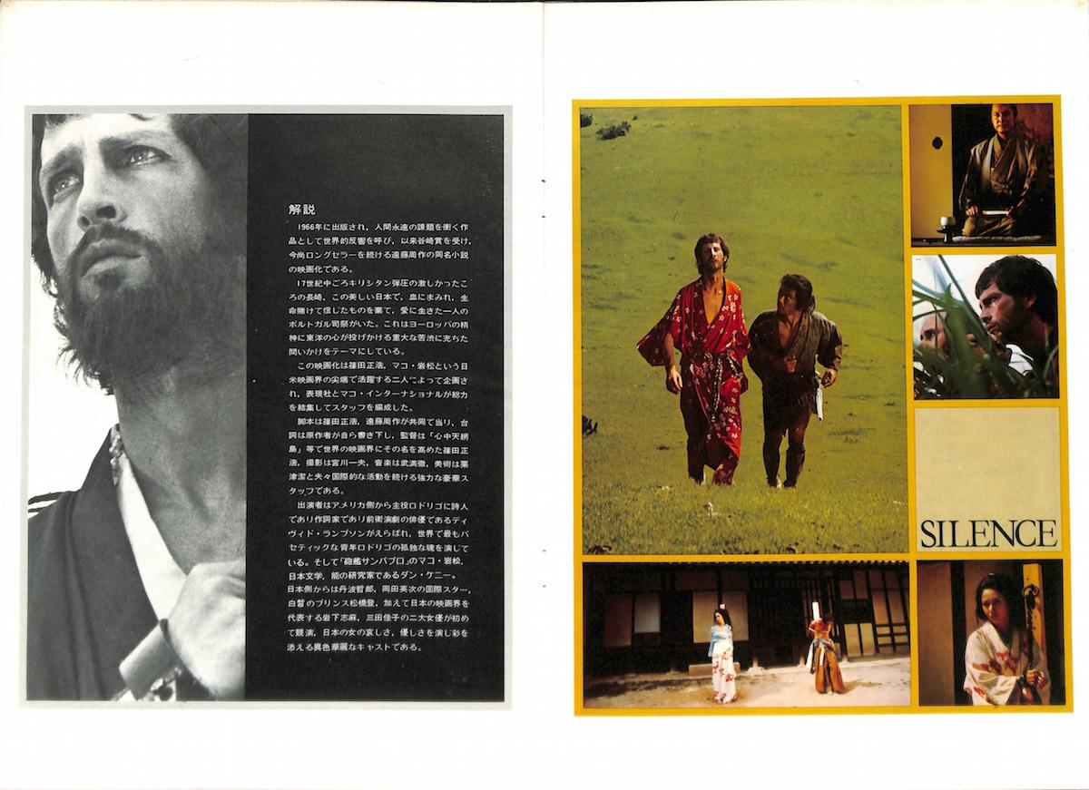 約半世紀も前に作られた日本版『沈黙』も傑作だ! …