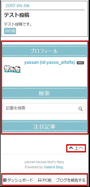 f:id:yacco_alfalfa:20170426201222p:plain