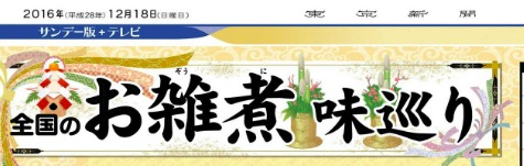 f:id:yachikusakusaki:20161229221535j:plain