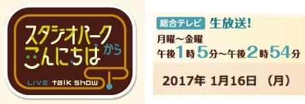 f:id:yachikusakusaki:20170117020417j:plain