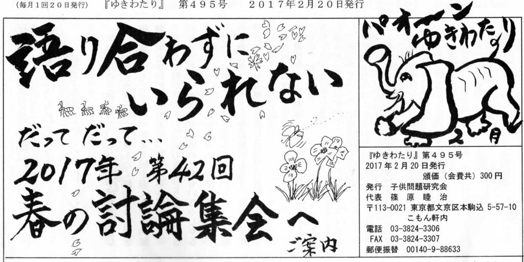 f:id:yachikusakusaki:20170226221901j:plain