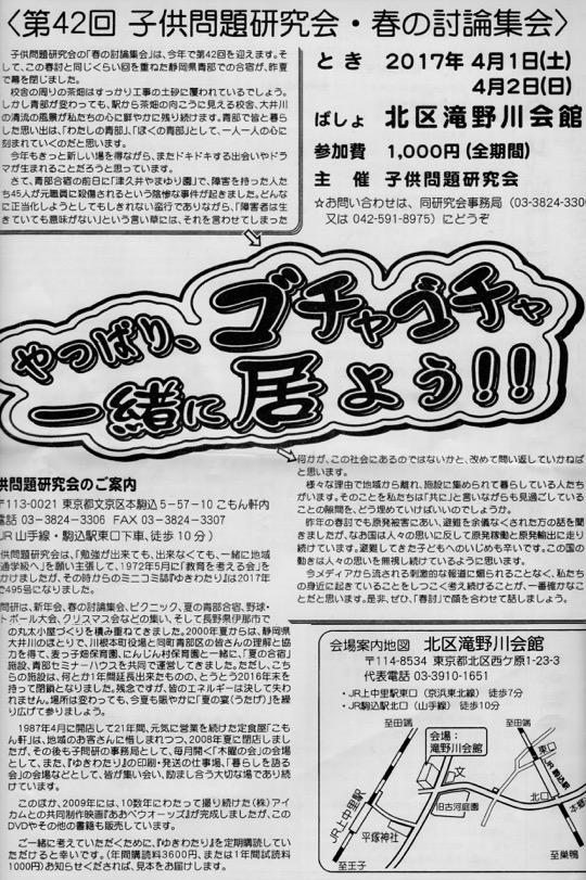 f:id:yachikusakusaki:20170226224521j:plain