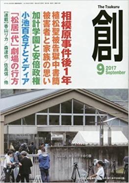 f:id:yachikusakusaki:20171005215450j:plain