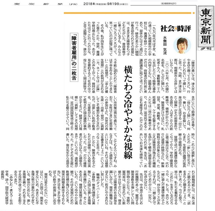 f:id:yachikusakusaki:20180920214323j:plain