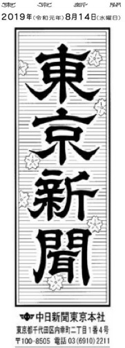 f:id:yachikusakusaki:20190815163311j:plain