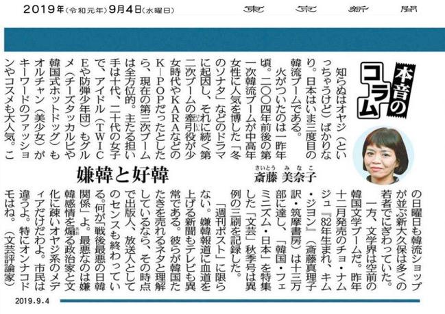 f:id:yachikusakusaki:20190904230615j:plain