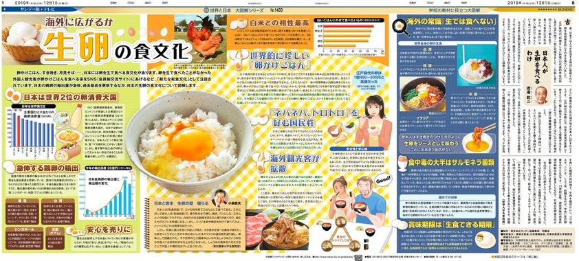 f:id:yachikusakusaki:20191211002305j:plain