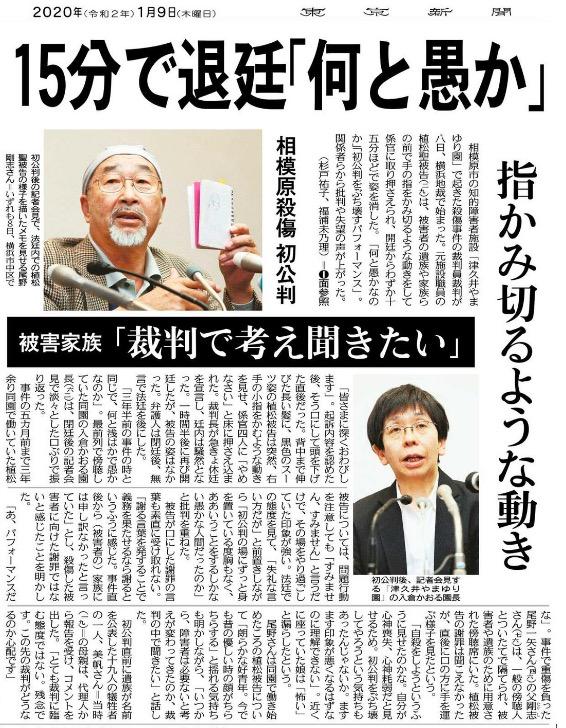 f:id:yachikusakusaki:20200113234801j:plain