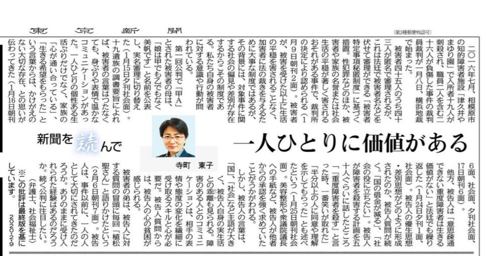 f:id:yachikusakusaki:20200213224213j:plain