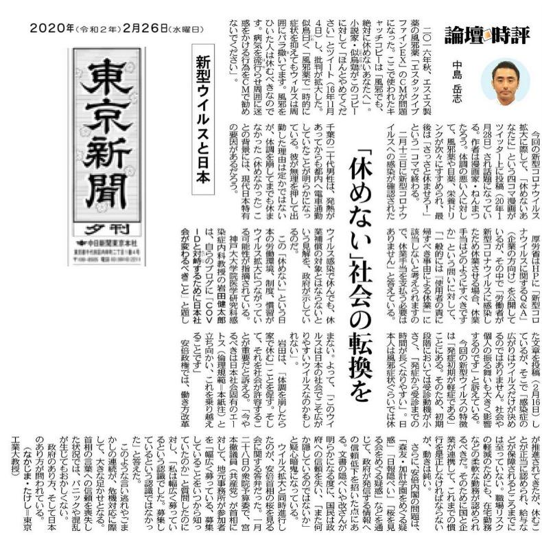 f:id:yachikusakusaki:20200227001716j:plain