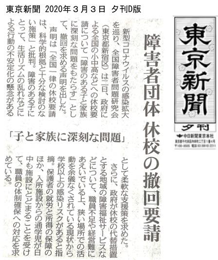 f:id:yachikusakusaki:20200303225844j:plain