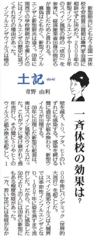 f:id:yachikusakusaki:20200307183052j:plain