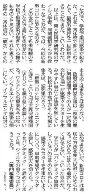 f:id:yachikusakusaki:20200307183107j:plain