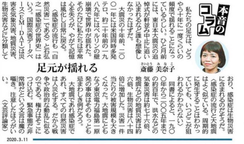 f:id:yachikusakusaki:20200311233958j:plain