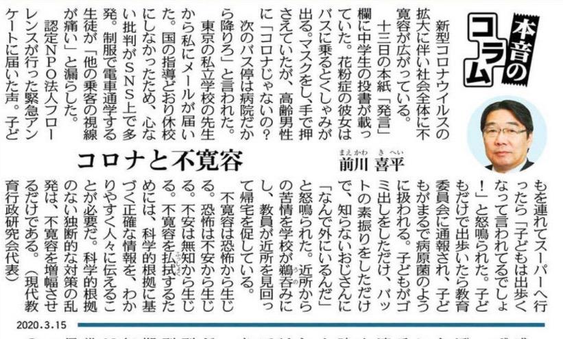 f:id:yachikusakusaki:20200317005649j:plain