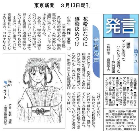 f:id:yachikusakusaki:20200317005708j:plain
