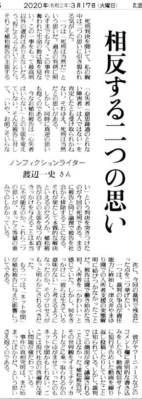 f:id:yachikusakusaki:20200318104401j:plain