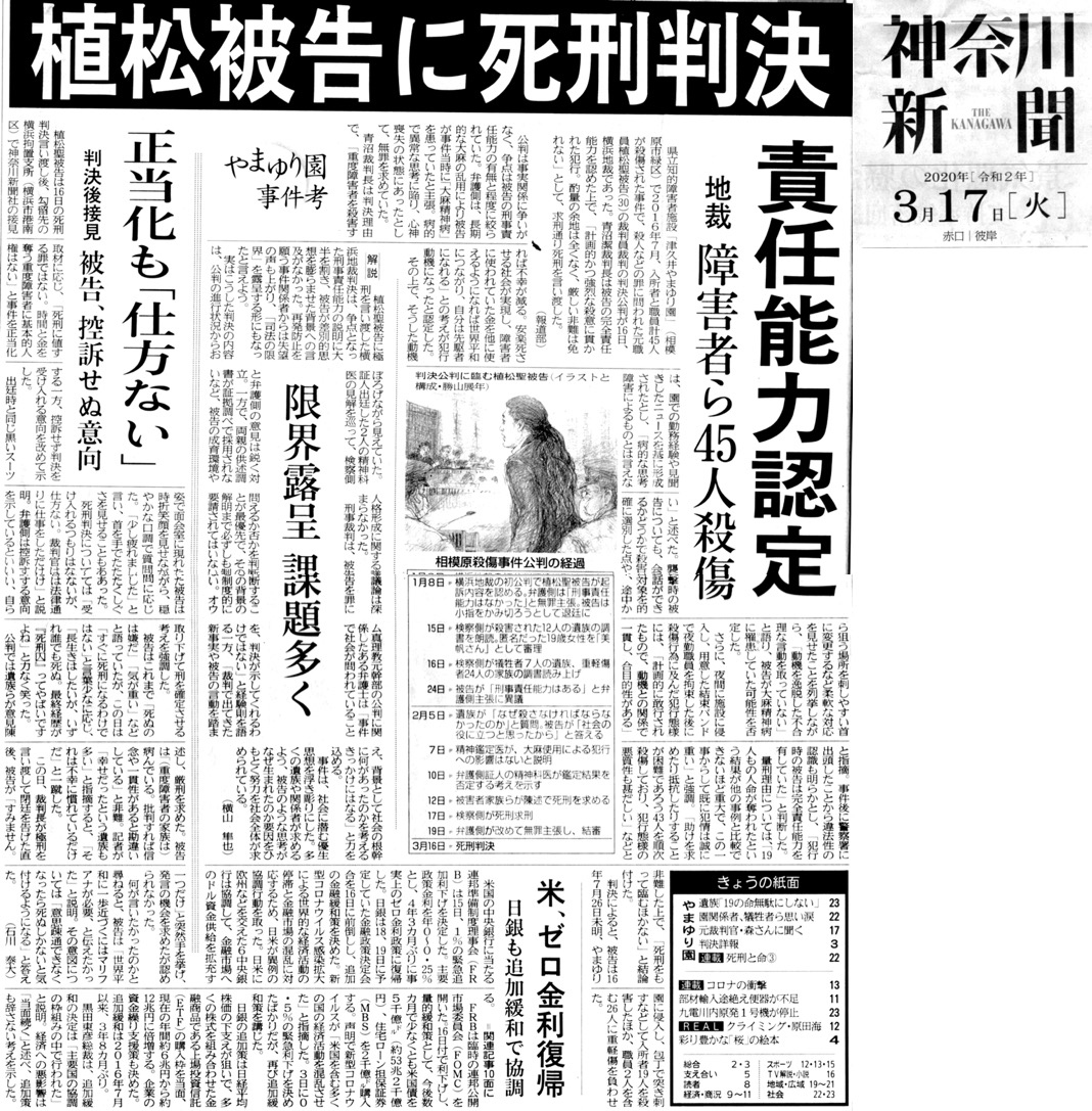 f:id:yachikusakusaki:20200318234451j:plain