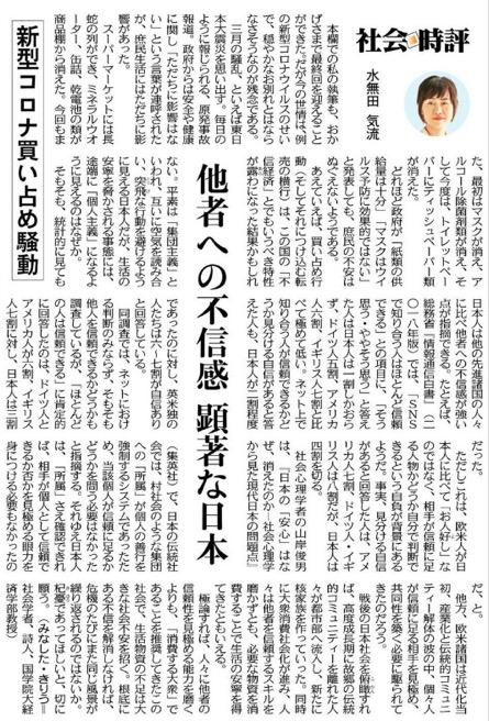 f:id:yachikusakusaki:20200327190722j:plain
