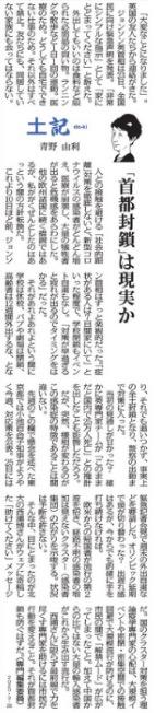 f:id:yachikusakusaki:20200328234115j:plain