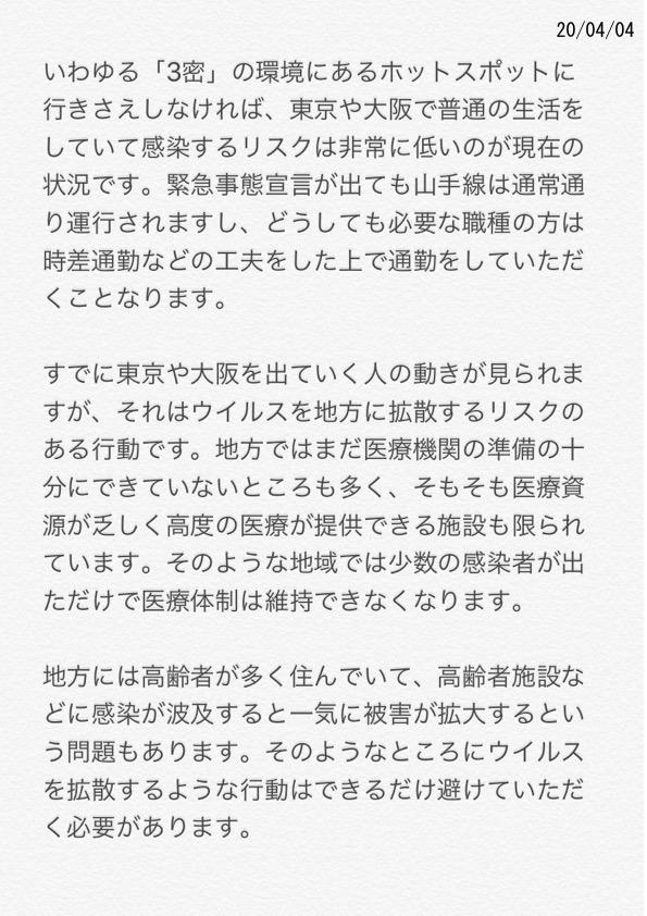 f:id:yachikusakusaki:20200407010411j:plain