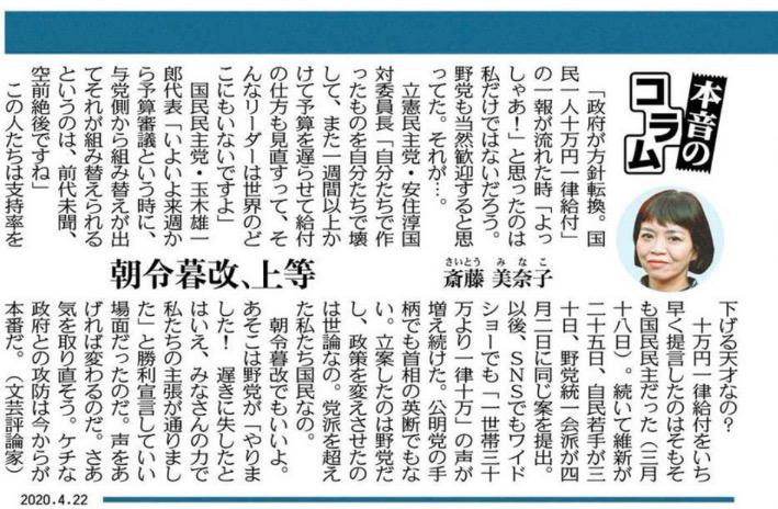 f:id:yachikusakusaki:20200423182304j:plain