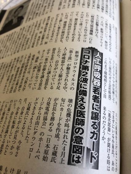 f:id:yachikusakusaki:20200621164633j:plain
